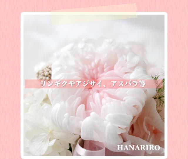 アレンジ「はなおもい(ピンクs)」/プリザーブドフラワーギフト
