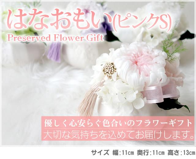 アレンジ「はなおもい(ピンクS)」-プリザーブドフラワーギフト-花屋-フラワーギフト-インターネット宅配花屋さん花RiRo