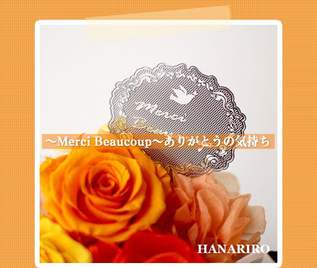 アレンジ「ハッピーオレンジ」/プリザーブドフラワーギフト