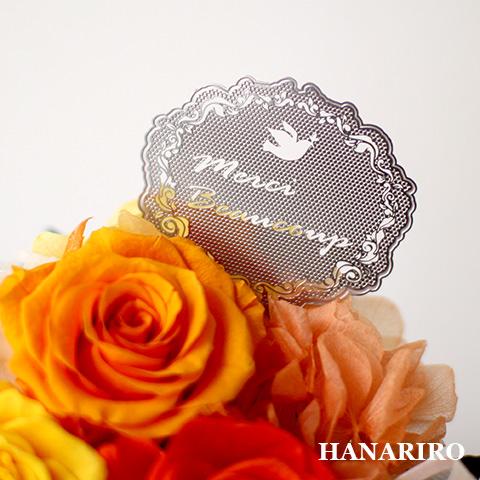 アレンジ「ハッピーオレンジ」