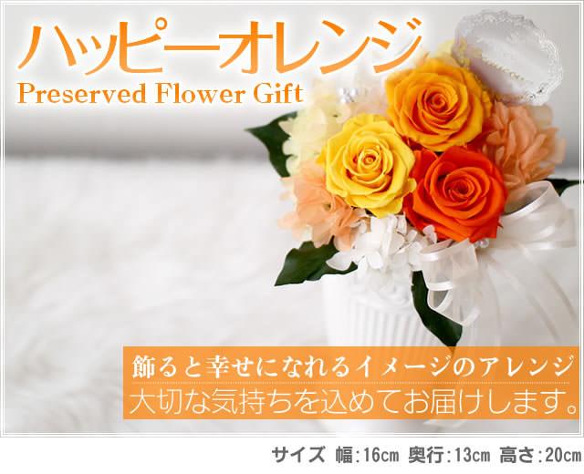 アレンジ「ハッピーオレンジ」-プリザーブドフラワーギフト-花屋-フラワーギフト-インターネット宅配花屋さん花RiRo