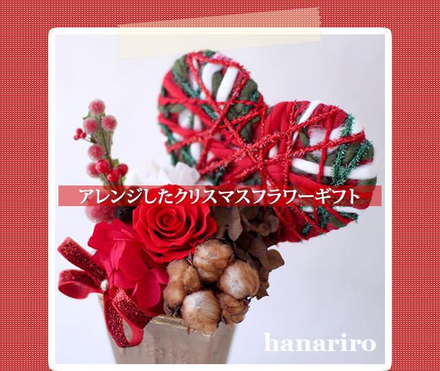 アレンジ「ハートフルクリスマス」/プリザーブドフラワーギフト