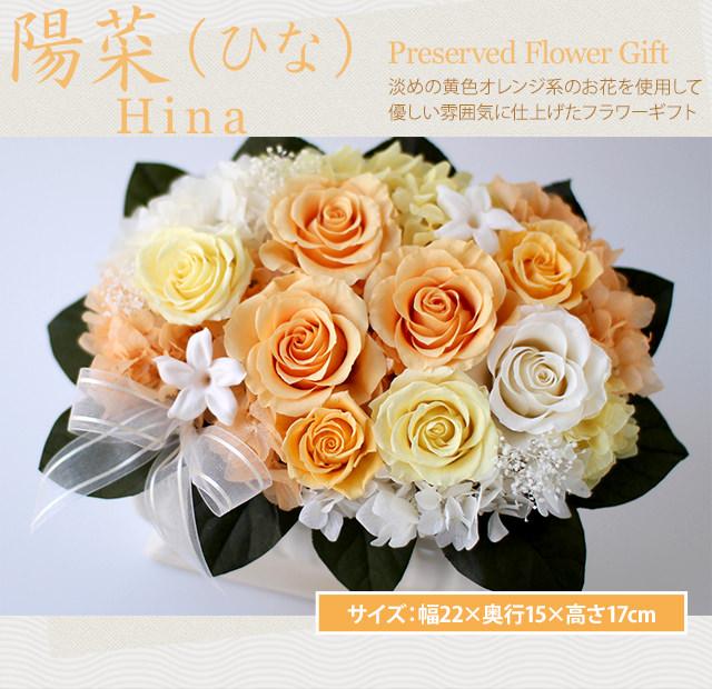 アレンジ「陽菜(ひな)」-プリザーブドフラワーギフト-花屋-フラワーギフト-インターネット宅配花屋さん花RiRo