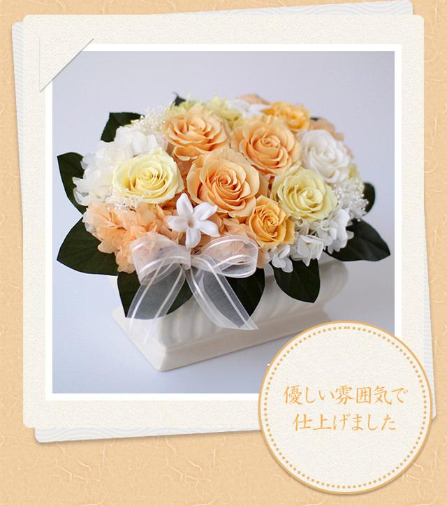 アレンジ「陽菜(ひな)」/プリザーブドフラワーギフト