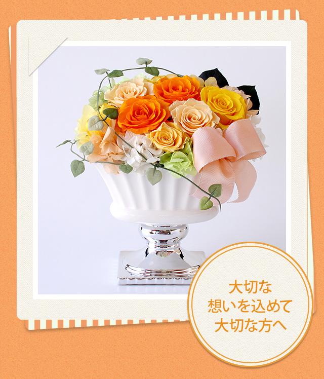 アレンジ「日向(ひなた)」/プリザーブドフラワーギフト