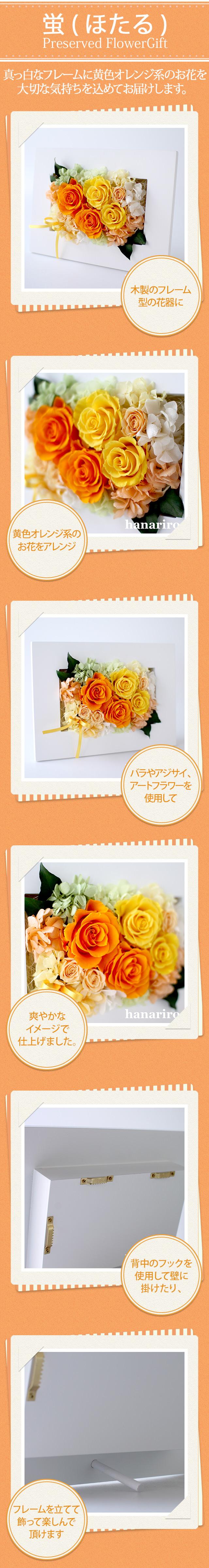 アレンジ「ほたる(蛍)」/プリザーブドフラワーギフト