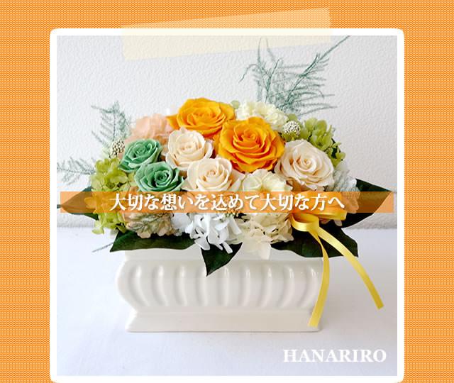 アレンジ「風花(ふうか)」/プリザーブドフラワーギフト