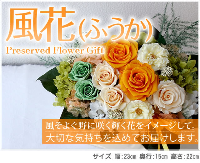 アレンジ「風花(ふうか)」-プリザーブドフラワーギフト-花屋-フラワーギフト-インターネット宅配花屋さん花RiRo