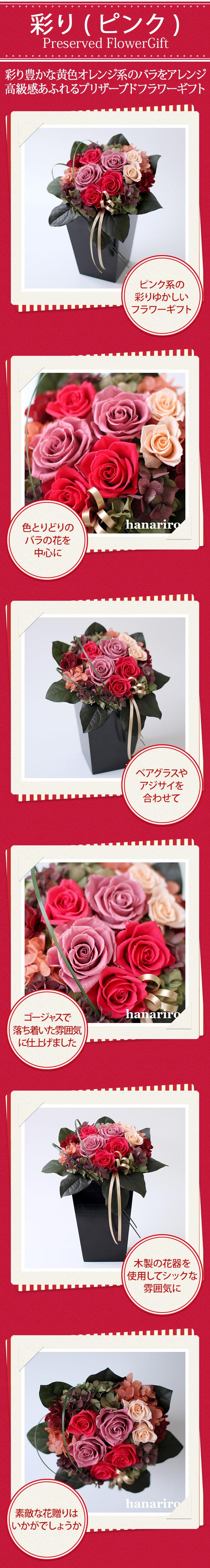アレンジ「彩り(ピンク)」/プリザーブドフラワーギフト