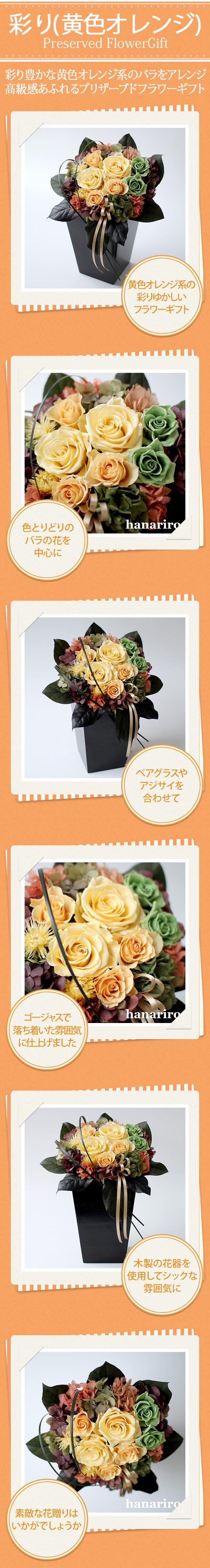 アレンジ「彩り(黄色オレンジ)」/プリザーブドフラワーギフト