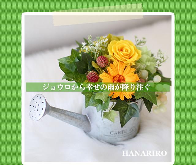 アレンジ「ジョウロアレンジ」/プリザーブドフラワーギフト