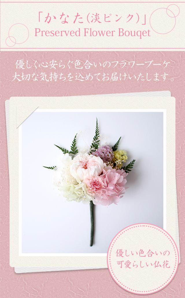 お悔やみブーケ「かなた(淡ピンク)」/プリザーブドフラワーギフト