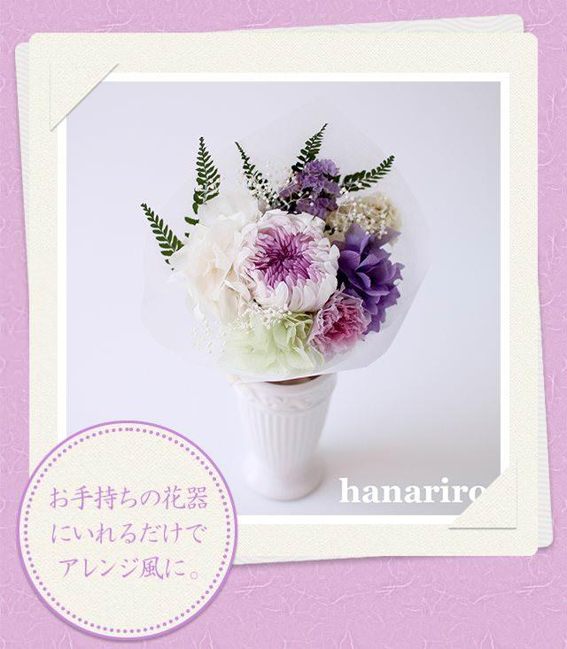 お悔やみブーケ「かなた(淡紫)」/プリザーブドフラワーギフト