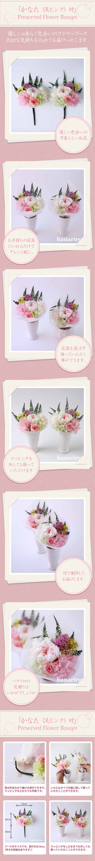 お悔やみブーケ「かなた(淡ピンク)対」/プリザーブドフラワーギフト