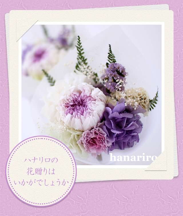 お悔やみブーケ「かなた(淡紫)対」/プリザーブドフラワーギフト