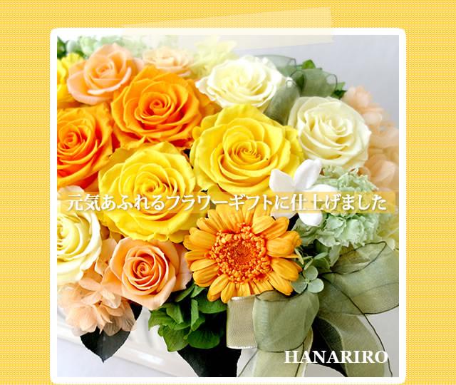 アレンジ「花音(かのん)」/プリザーブドフラワーギフト
