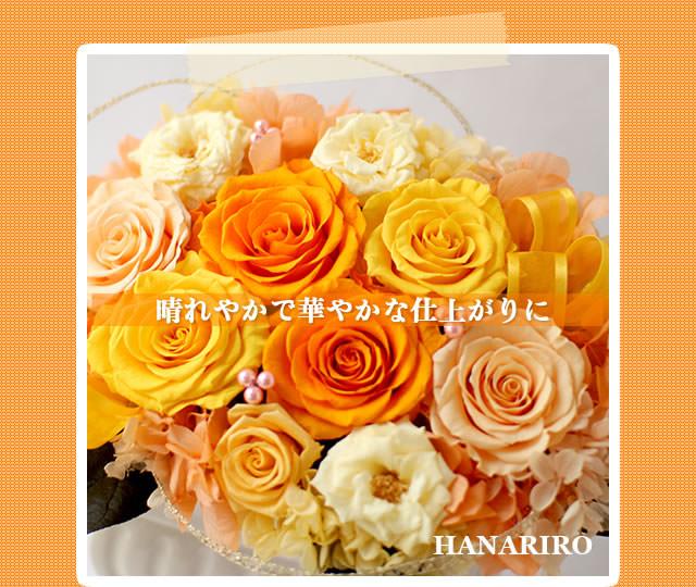 アレンジ「香澄(かすみ)」/プリザーブドフラワーギフト