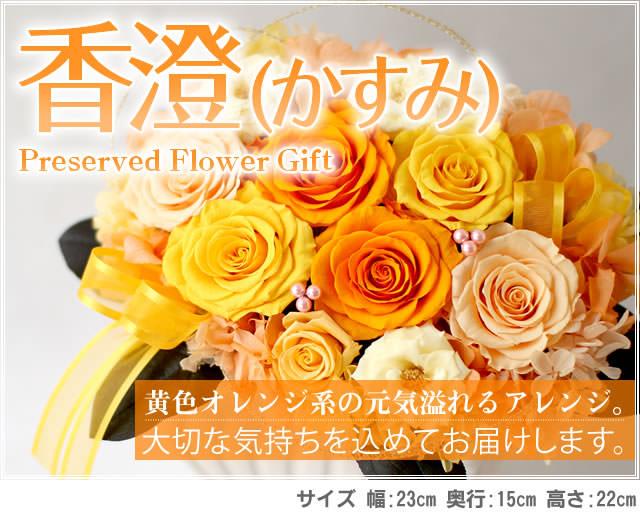 アレンジ「香澄(かすみ)」-プリザーブドフラワーギフト-花屋-フラワーギフト-インターネット宅配花屋さん花RiRo