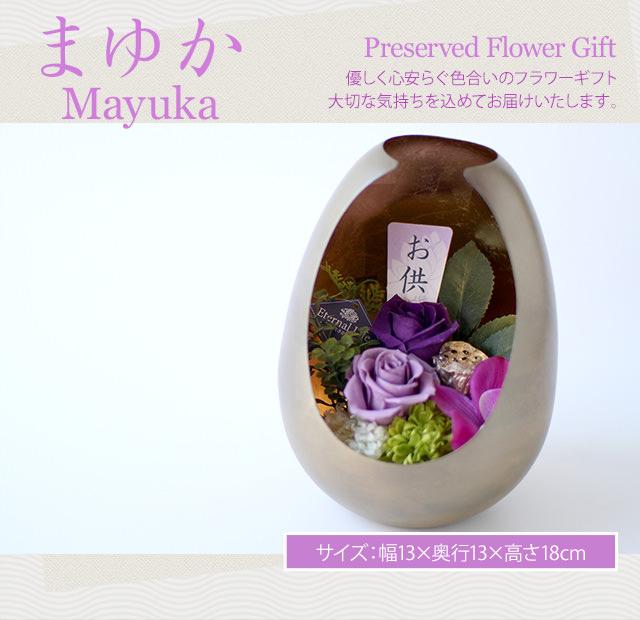 アレンジ「まゆか(Mayuka)」-プリザーブドフラワーギフト-花屋-フラワーギフト-インターネット宅配花屋さん花RiRo