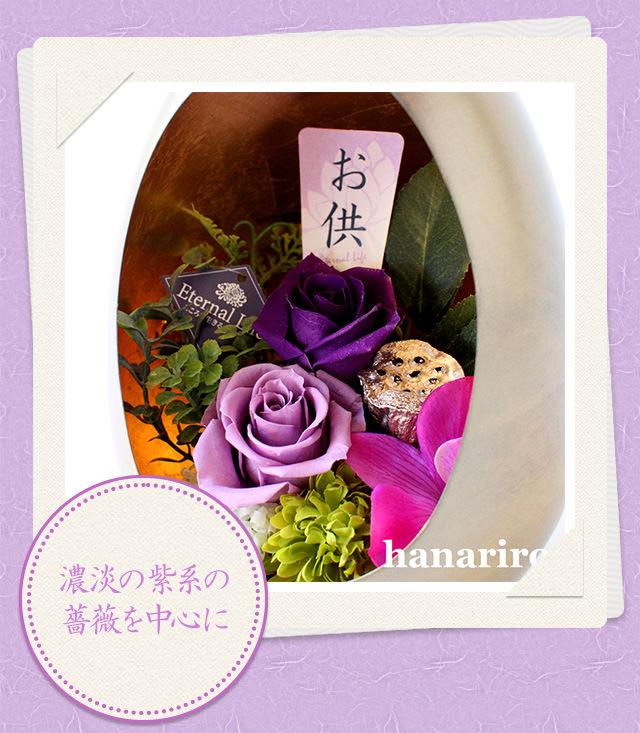 アレンジ「まゆか(Mayuka)」/プリザーブドフラワーギフト