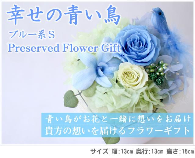 アレンジ「幸せの青い鳥(ブルーS)」-プリザーブドフラワーギフト-花屋-フラワーギフト-インターネット宅配花屋さん花RiRo