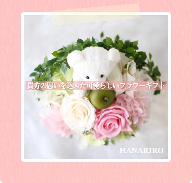 アレンジ「プリクマ(ピンク)」/プリザーブドフラワーギフト