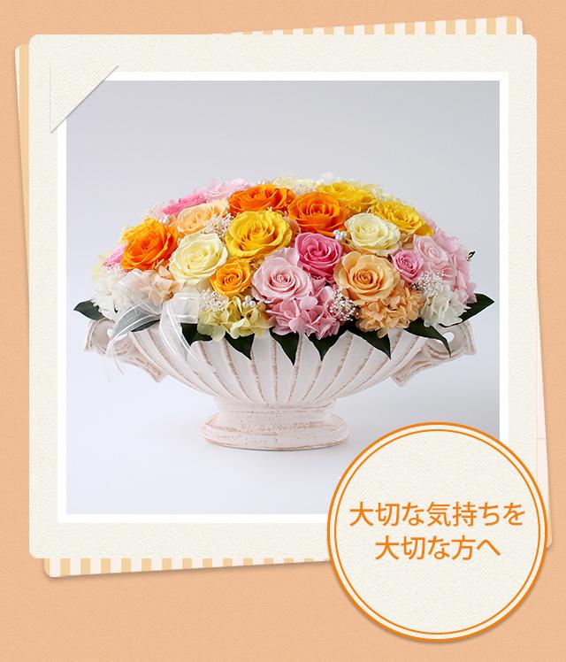 アレンジ「ミックスローズ」/プリザーブドフラワーギフト