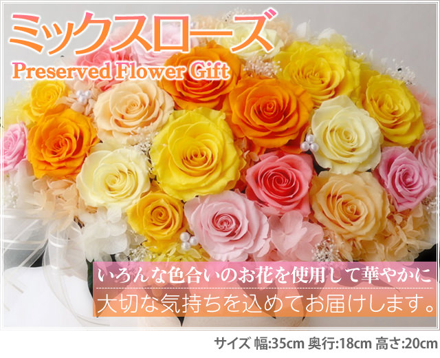 アレンジ「ミックスローズ」-プリザーブドフラワーギフト-花屋-フラワーギフト-インターネット宅配花屋さん花RiRo