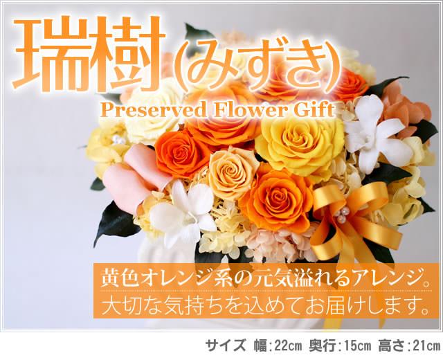 アレンジ「瑞樹(みずき)」-プリザーブドフラワーギフト-花屋-フラワーギフト-インターネット宅配花屋さん花RiRo