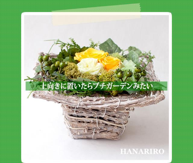 アレンジ「ナチュラルガーデンS」/プリザーブドフラワーギフト