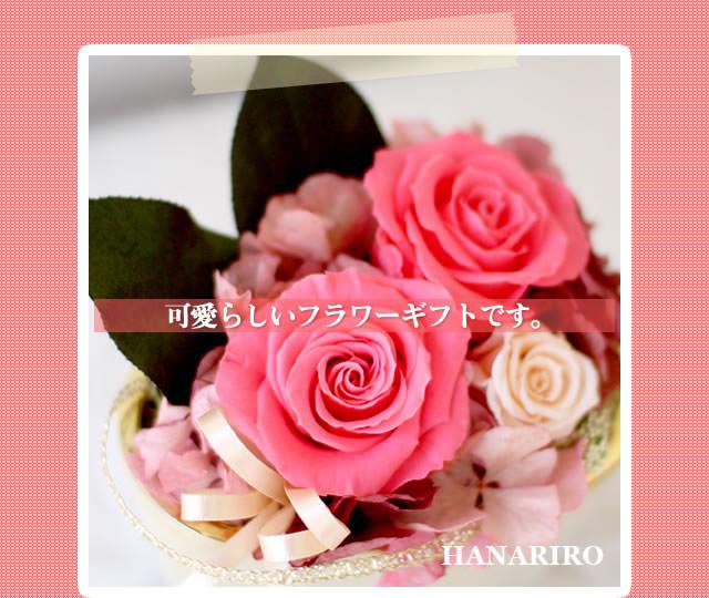 アレンジ「ねいろ(ピンク)」/プリザーブドフラワーギフト