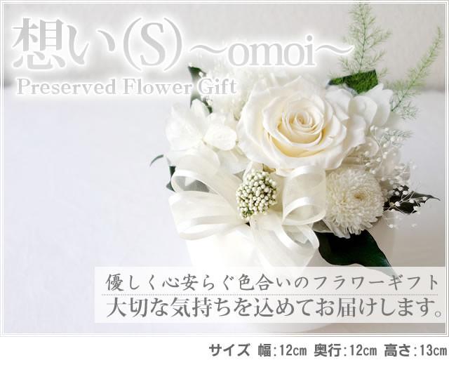 アレンジ「想い(S)」-プリザーブドフラワーギフト-花屋-フラワーギフト-インターネット宅配花屋さん花RiRo