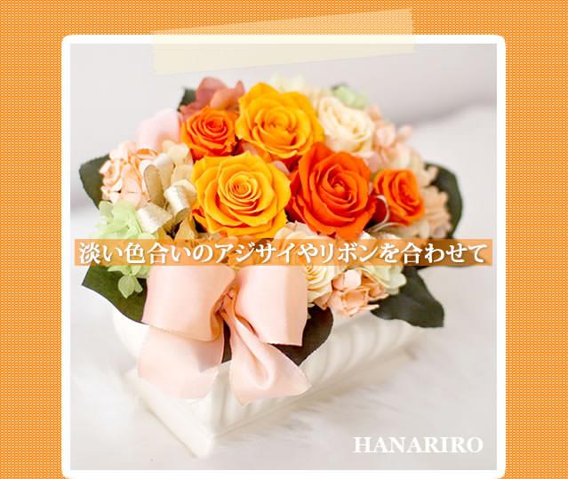 アレンジ「オレンジサンセット」/プリザーブドフラワーギフト