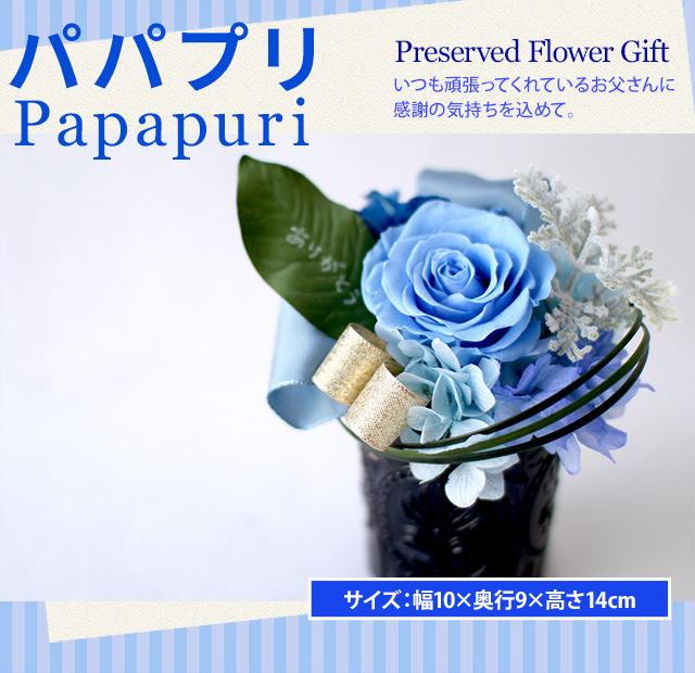 アレンジ「パパプリ」-父の日のフラワーギフト-花屋-フラワーギフト-インターネット宅配花屋さん花RiRo