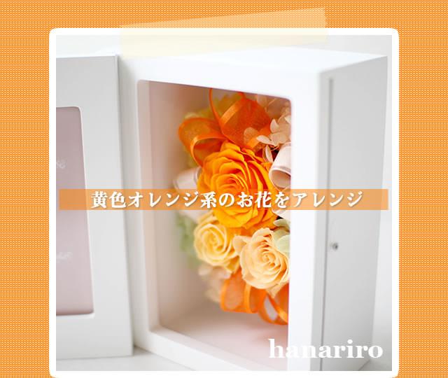 アレンジ「フォトフレームアレンジ(黄色オレンジ)」/プリザーブドフラワーギフト