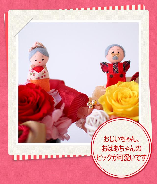 アレンジ「おじいちゃん・おばあちゃんピックアレンジ」/プリザーブドフラワーギフト