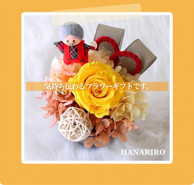 アレンジ「おじいちゃんピックアレンジ」/プリザーブドフラワーギフト