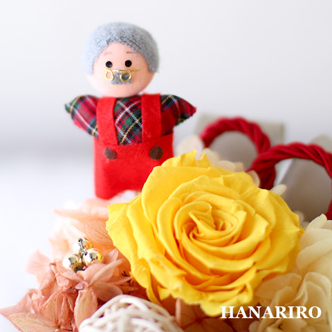 アレンジ「おじいちゃんピックアレンジ」