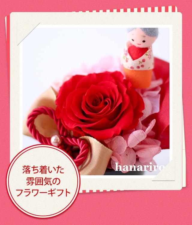 アレンジ「おばあちゃんピックアレンジ」/プリザーブドフラワーギフト