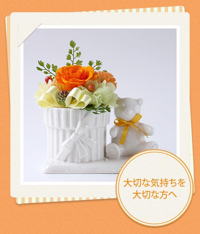 アレンジ「クマさんのポットアレンジ」/プリザーブドフラワーギフト