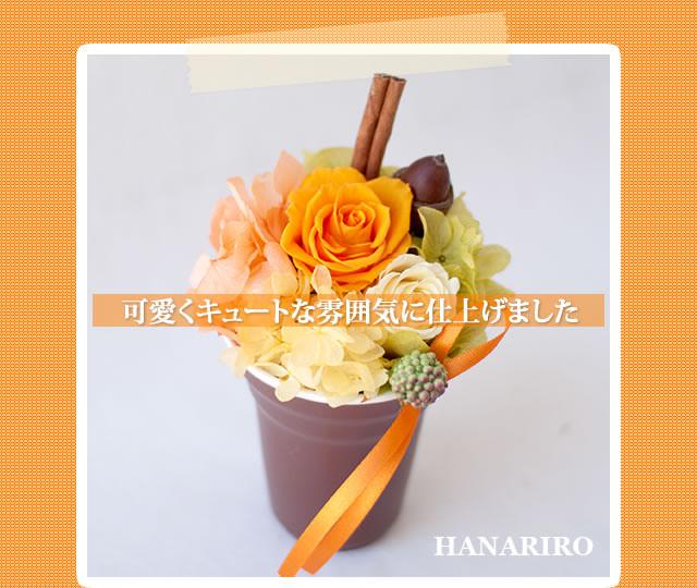 アレンジ「プリフラ(オレンジ)」/プリザーブドフラワーギフト