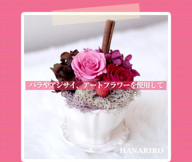 アレンジ「プリカフェ(ピンク)」/プリザーブドフラワーギフト