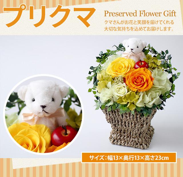 アレンジ「プリクマ」-プリザーブドフラワーギフト-花屋-フラワーギフト-インターネット宅配花屋さん花RiRo