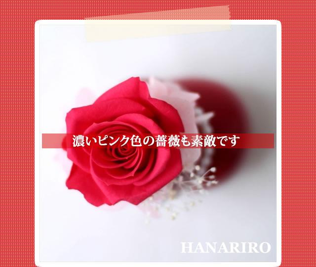 アレンジ「プチハート(S)」/プリザーブドフラワーギフト