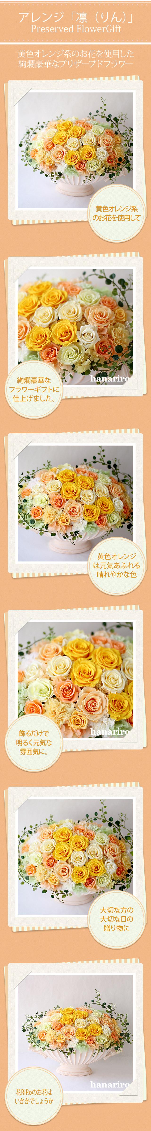 アレンジ「凛(りん)」/プリザーブドフラワーギフト