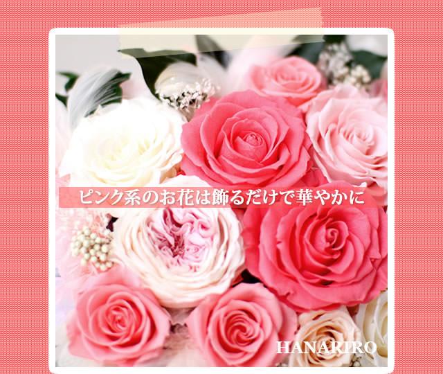 アレンジ「ロマンス」/プリザーブドフラワーギフト