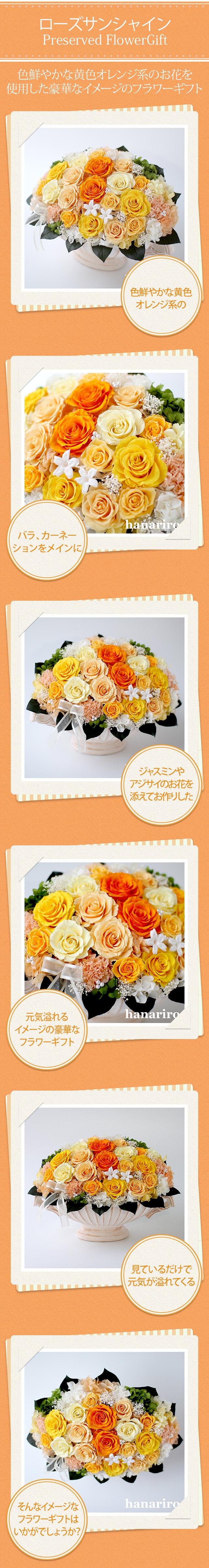 アレンジ「ローズサンシャイン」/プリザーブドフラワーギフト