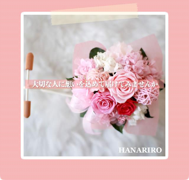 アレンジ「キャンディBOX(ピンク)」/プリザーブドフラワーギフト