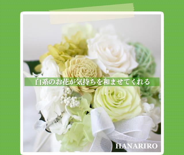 アレンジ「三輪車アレンジ(ホワイト)」/プリザーブドフラワーギフト