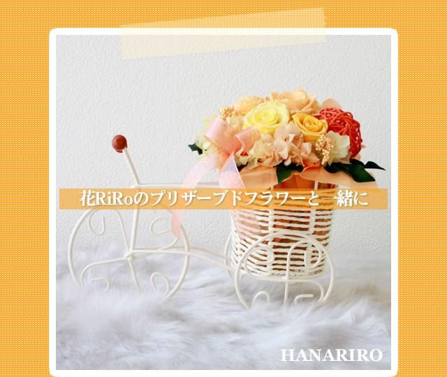 アレンジ「三輪車アレンジ(黄色オレンジ)」/プリザーブドフラワーギフト